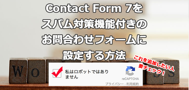 Contact Form 7をスパム対策機能付きのお問合わせフォームに設定する方法