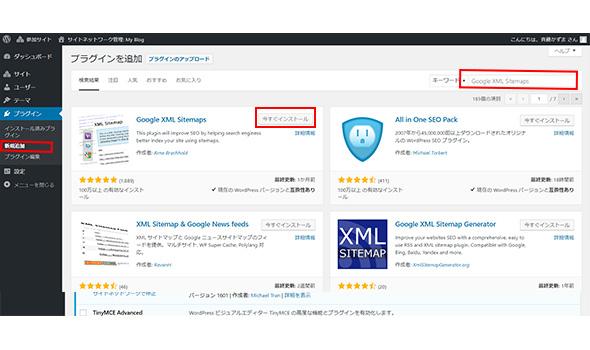 WordpressプラグインGoogle XML Sitemaps追加設定してGoobleサーチコンソールに登録する方法