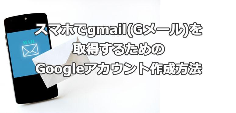 スマホでgmail(Gメール)を取得するためのGoogleアカウント作成方法
