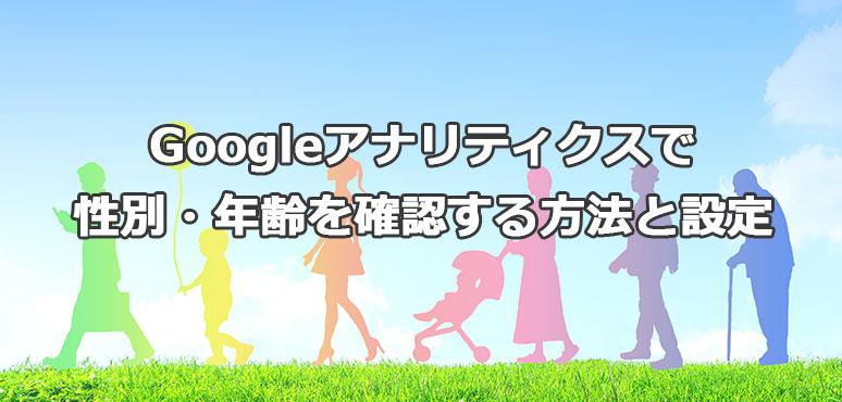 Googleアナリティクスで性別・年齢の設定確認方法とユーザーの興味関心を知る方法