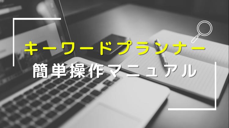 キーワードプランナー簡単マニュアル