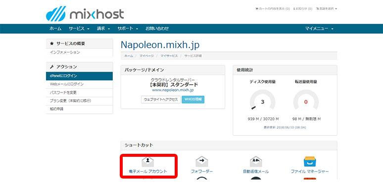 mixhostで作ったメールアドレスでGmailの送受信する方法