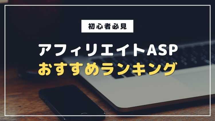 【ASP一覧】初心者必見のアフィリエイトASPおすすめランキング