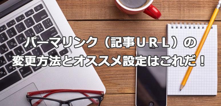パーマリンク(記事URL)の変更方法とオススメ設定はこれだ!