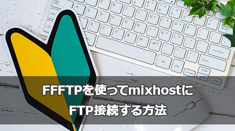 mixhost(ミックスホスト)にFFFTPを使ってFTP接続する方法