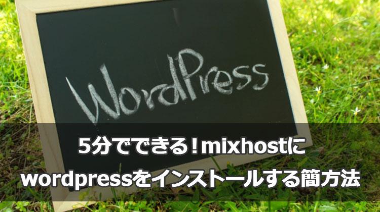 5分でできる!mixhostにwordpressをインストール設定する簡単方法