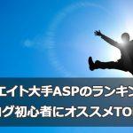 初心者必見のアフィリエイトサービス(ASP)おすすめランキング