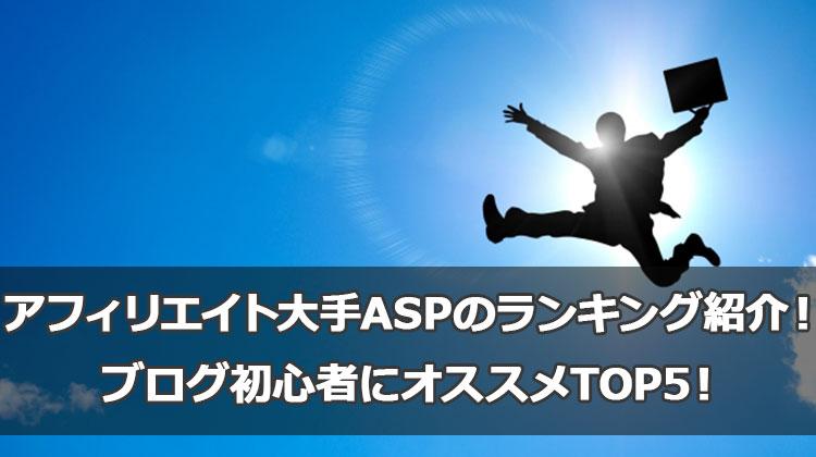 アフィリエイト大手ASPのランキング紹介!ブログ初心者にオススメTOP5!