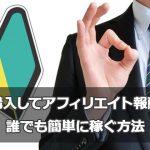 準備資金3万円を稼ぐ事ができる自己アフィリエイト方法(3万円相当)