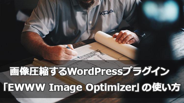 超簡単!クリックだけで画像圧縮するWordPressプラグイン「EWWW Image Optimizer」