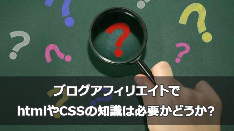 ブログアフィリエイトでhtmlやCSSの知識は必要かどうか?