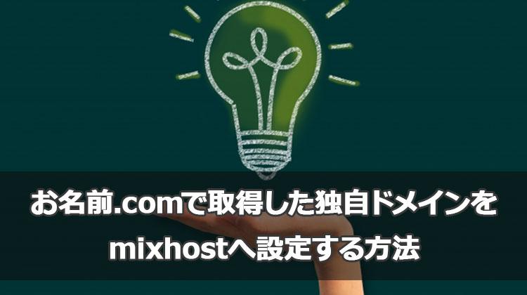 お名前.comで取得した独自ドメインをmixhostへ設定する方法