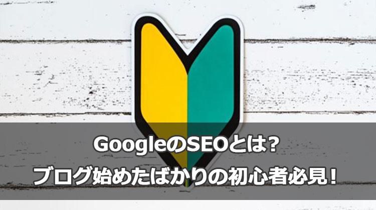 GoogleのSEOとは?ブログアフィリエイトで始めたばかりの初心者必見!