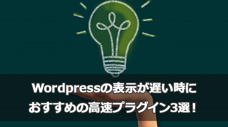 wordpressの表示が遅い時におすすめの高速プラグイン3選!