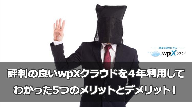 評判の良いwpXクラウドを 新規登録してwordpress設定方法