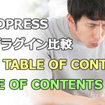Wordpress目次プラグイン比較Easy Table of ContentsとTable of Contents Plus
