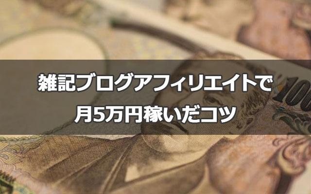 普通の30代社会人が雑記ブログアフィリエイトで月5万円稼いだ3つのコツ