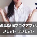 初心者必見!雑多(雑記)ブログアフィリエイトのメリット・デメリット