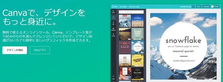 Canvaは、オーストラリアで誕生したの無料で利用できるグラフィックデザインツールです。