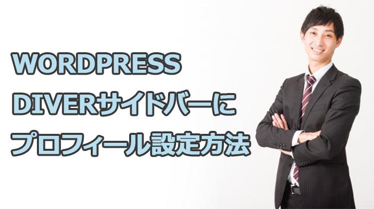 Wordpres[Diver]サイドバーにプロフィール設定する方法
