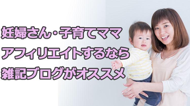 妊婦や主婦が育児家事しながら在宅で内職にオススメなお仕事アフィリエイト