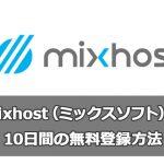 mixhost(ミックスソフト)の10日間の無料登録方法