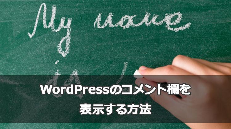 WordPressの投稿記事下にコメント欄を表示設置する方法
