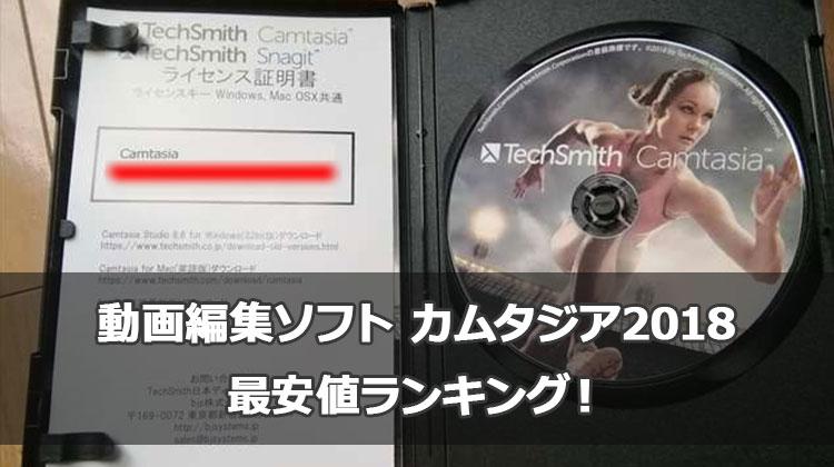動画編集ソフト カムタジア2018の最安値ランキング!