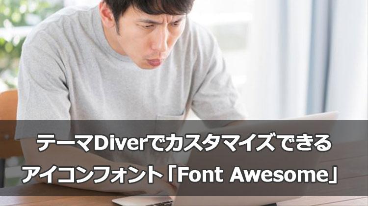 テーマDiverでカスタマイズできるアイコンフォント「Font Awesome」を理解しよう