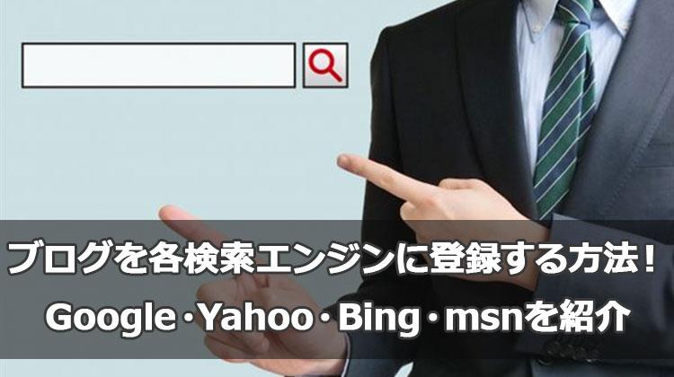 ブログを各検索エンジンに登録する方法!Google・Yahoo・Bing・msnを紹介