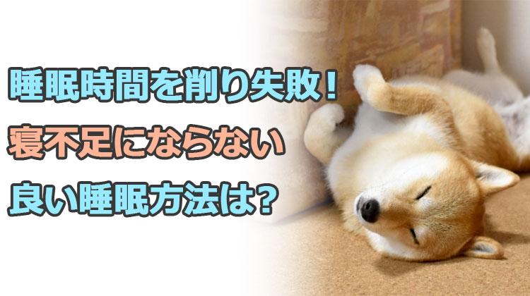 副業の為に睡眠時間を削り失敗!寝不足にならない良い睡眠方法は?