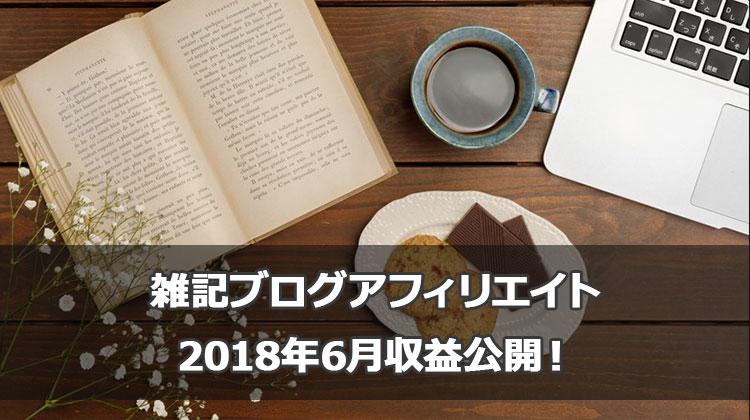 雑記ブログアフィリエイト2018年6月の収益公開!月平均20万の内訳