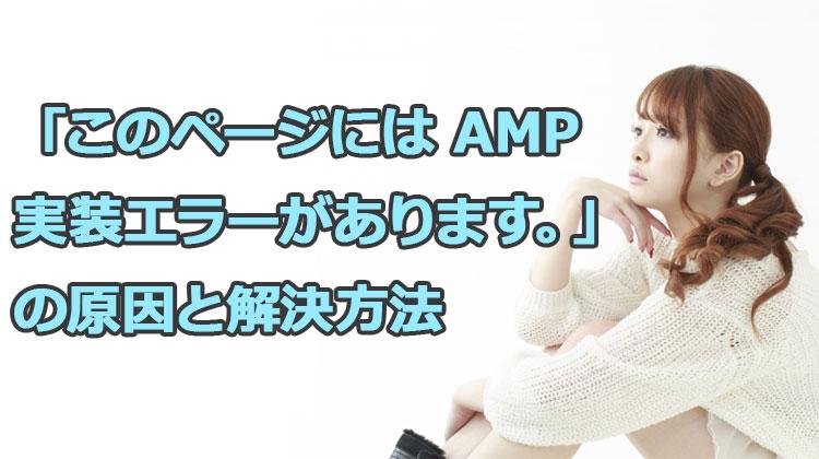 SEOで「このページには AMP 実装エラーがあります。」の原因と解決方法