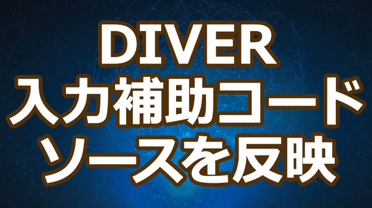 WordPress|Diverの入力補助「コード」でHTMLソースを反映させる方法