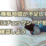 副業ブログで睡眠時間を減らして失敗!作業時間減らす時間の作り方