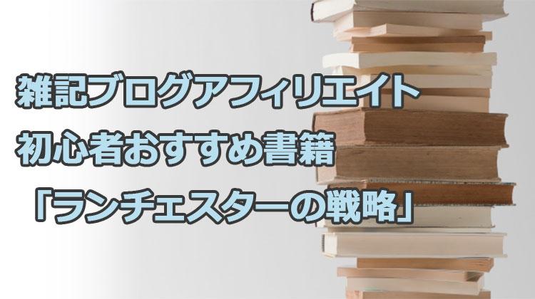 雑記ブログアフィリエイト初心者おすすめ書籍「ランチェスターの戦略」!