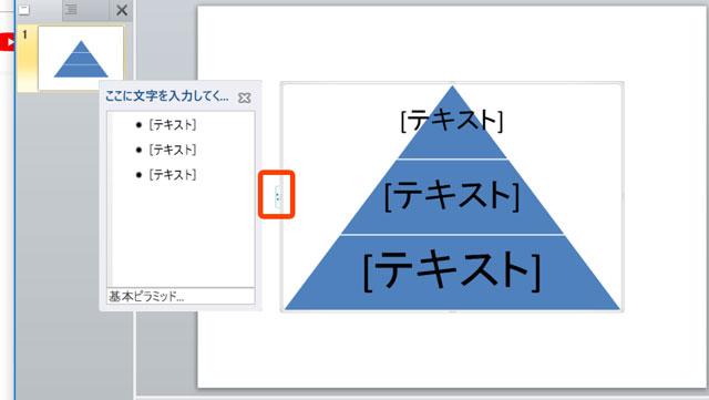 ピラミッド図項目追加