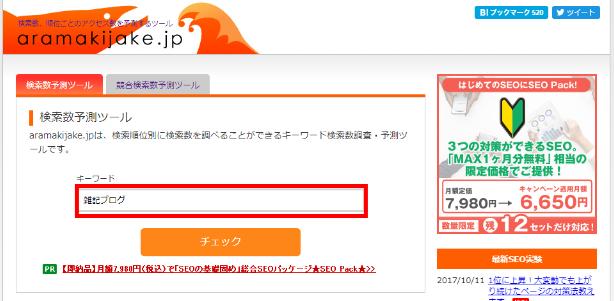 「aramakijake.jp」は、キーワード検索でそのキーワードが上位になったら