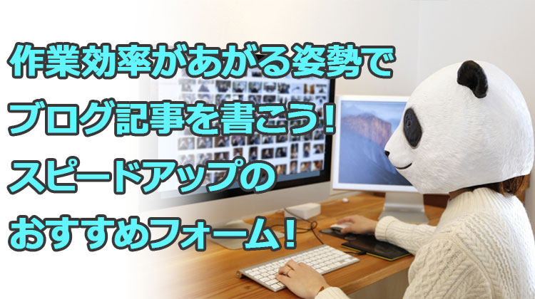 作業効率があがる姿勢でブログ記事を書こう!スピードアップのおすすめフォーム!