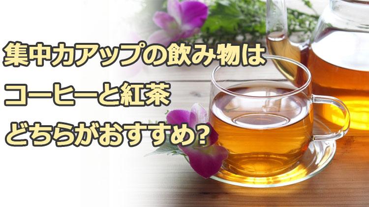 集中力アップの飲み物はコーヒーと紅茶どちらがおすすめ?