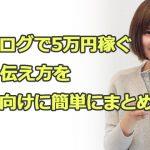 稼げない雑記ブログで5万円の収益記事をあげた稼ぎ方!初心者向け
