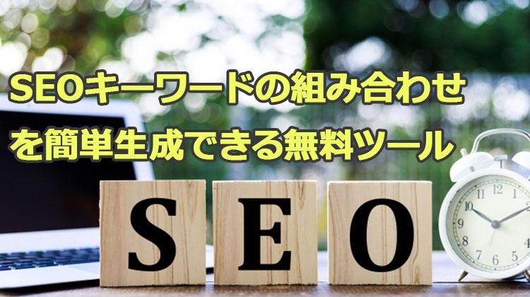 SEOキーワードの組み合わせを簡単生成できる無料ツール