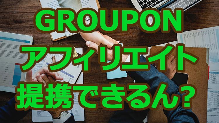 2019|GROUPON(グルーポン)のアフィリエイト提携できるASPは?