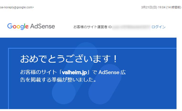 11日経ってようやくGoogle AdSenseから連絡が来ました。