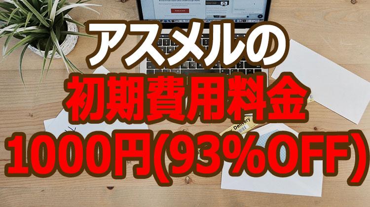 アスメルの初期費用料金を93%OFF(1000円)で契約するアフィリエイト術
