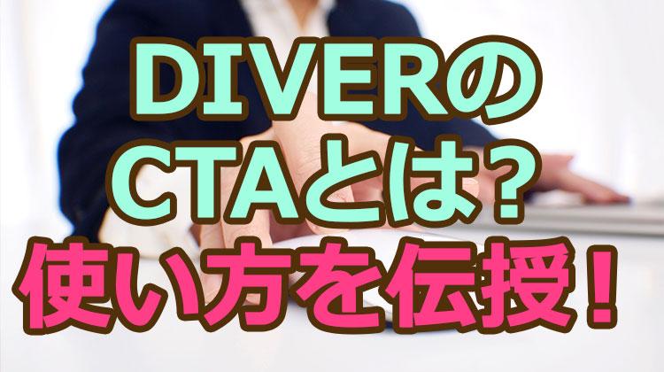WordPressの有料テーマDiverのCTAとは一体何?使い方を伝授!