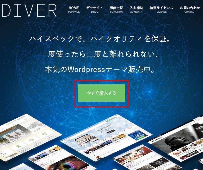 DiverWordPress(ワードプレス)