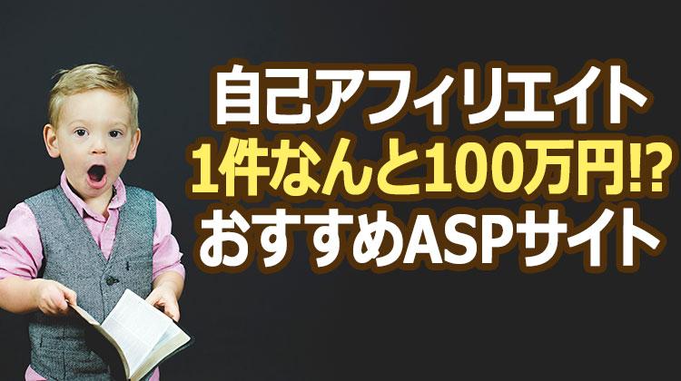 自己アフィリエイトの案件で1件なんと100万円!?おすすめのASPサイト紹介