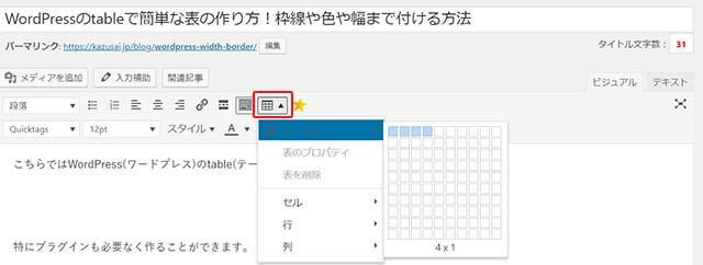 WordPressのtableで簡単な表の作り方!枠線や色や幅まで付ける方法