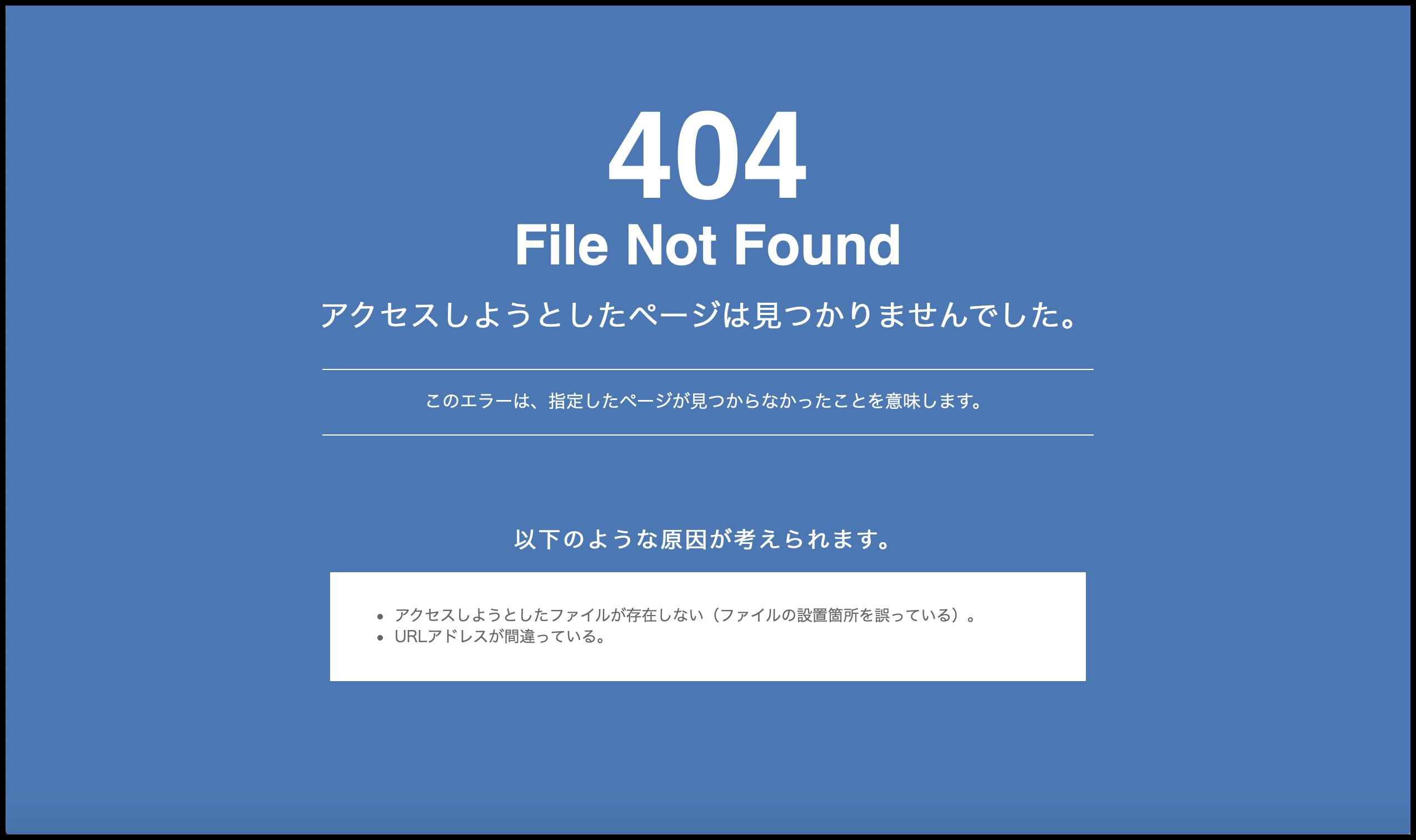 WordPress(ワードプレス)のトップページ以外が404エラーになる対処法